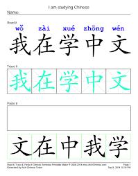 and write chinese characters egrave macr aring aelig plusmn aring shy aring shy brvbar auml cedil shy aelig
