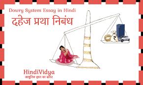 studymode essay studymode stri bhrun hatya essay in gujarati video essay grading rubric