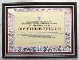 Уфа получила диплом за хорошую работу по развитию ЖКХ РИА  Уфа получила диплом за хорошую работу по развитию ЖКХ РИА ФедералПресс
