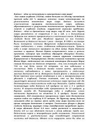 Озеро Байкал Доклад реферат по географии скачать бесплатно  Скачать документ