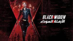اعلان فيلم (Black Widow 2020 Trailer) مترجم - YouTube