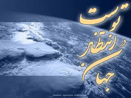 Image result for ‫انتظار‬‎