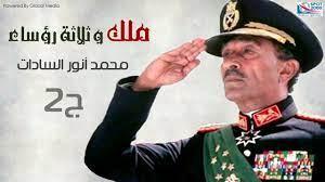 ملك وثلاث رؤساء | الرئيس محمد أنور السادات الجزء |3| Mohamed Anwar El Sadat  Part - YouTube