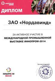 Дипломы ГК Нордавинд  Диплом участника Иннопром 2014 Диплом участника v Международного форума по интеллектуальной собственности