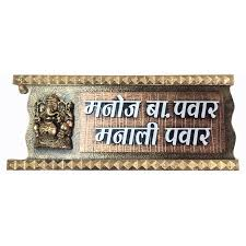 Emejing Marathi Name Plate Designs Home Images - Interior Design ...