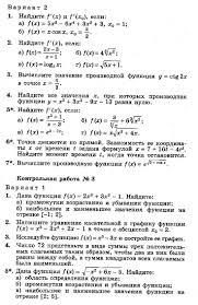 Поурочное планирование по алгебре и началам анализа класс УМК  Контрольная работа №3