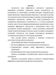 Реферат Личностные и деловые качества руководителя Рефераты  Личностные и деловые качества руководителя 17 05 17
