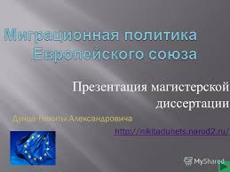Презентация на тему Презентация магистерской диссертации Дунца  1 Презентация магистерской диссертации