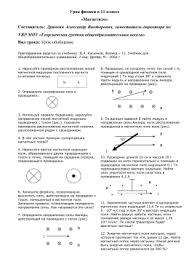 Контрольная работа № Магнитное поле Электромагнитная индукция  МОУ Георгиевская средняя общеобразовательная школа