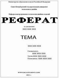 Помощь студентам услуги для студентов Москвы и не только Заказать реферат