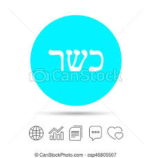 Kosher Food Product Sign Icon Natural Food