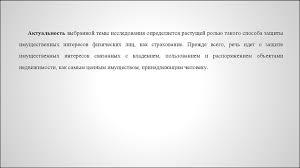 Страховой рынок Казахстана Современное состояние и приоритеты  Актуальность выбранной темы исследования определяется растущей ролью такого способа защиты имущественных интересов физических лиц как страхование