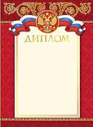 Купить бланк для грамот дипломов благодарностей ru Купить бланк для грамот дипломов благодарностей семь