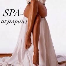 Spa шугаринг Alexandria Professional бикини дизайн блеск тату