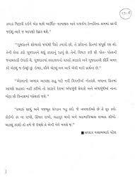 gujarati speech  mahatmagandhi and sardarpatel trust few words by sardar patel in gujarati