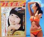 磯貝恵の最新ヌード画像(20)