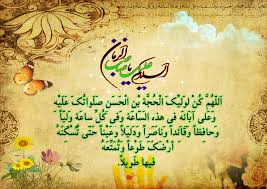 Image result for ‫امام زمان‬‎