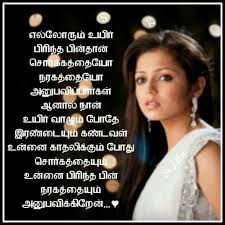 Beautiful Quotes With Images In Tamil Best of Different Love Quotes In Tamil Android Image New HD Quotes