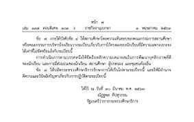 ระเบียบกระทรวงศึกษาธิการ ว่าด้วยการไว้ทรงผมของนักเรียน พ.ศ. 2563    ครูบ้านนอกดอทคอม