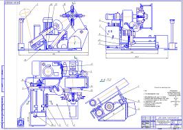 Оборудование АТП ТО СТО Чертежи РУ Дипломный проект Стенд шиномонтажный с электромеханическим зажимом колеса