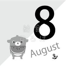 8月ナベクマ 給食イラスト集 給食だよりなどに使えるオリジナル