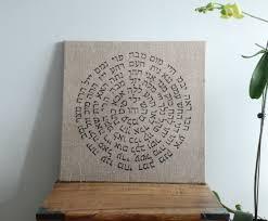 zoom on 72 names of god wall art with jewish art 37 modern home decor wall decor kabbalah