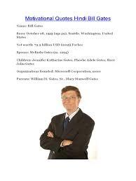 Motivational Quotes Hindi Bill Gates