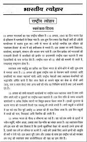 th independence day speech essay in hindi english 15th independence day 2016 speech essay in hindi english