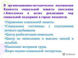Презентация на тему КУРСОВАЯ РАБОТА НА ТЕМУ Анализ деятельности  8 В организационно методическом подчинении Комитета социальной защиты