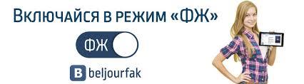 Факультет журналистики НИУ БелГУ