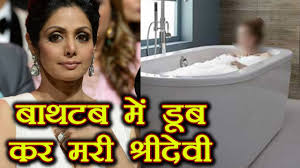 sridevi s demise due to drowning in bathtub ibeat you