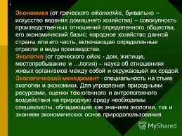 Презентация на тему Магистерская программа Экологический  2 Магистерская программа