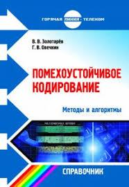 Помехоустойчивое кодирование Методы и алгоритмы Научно  Помехоустойчивое кодирование Методы и алгоритмы