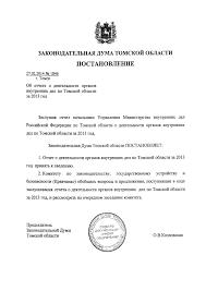 За год Постановление Законодательной Думы Томской области