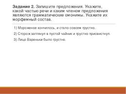 Презентация Контрольная работа по теме Наречие  Задание 2 Запишите предложения Укажите какой частью речи и каким членом пр