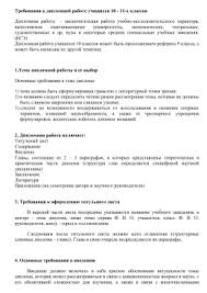 Структурные особенности дипломной курсовой работы Требования к дипломной работе учащихся 10 11