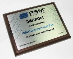 Наградные дипломы psm profile Бюро рекламных технологий наградной диплом партнера компании psm profile печать на металле цвета серебро