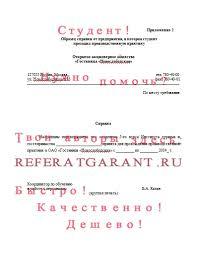 Отчет по производственной практике гостиничный сервис ДагФиш  Периодика как написать отчет по производственной практике образец гостиничный сервис периодика справочные материалы