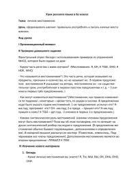 Контрольная работа по теме Местоимение файл Урок русского языка в 6а классе Тема Цель Ход урока