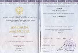 Репетитор Резнов Иван Геннадьевич английский язык  Диплом УрФУ магистр 2015 г