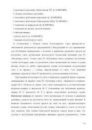 Содержание Бухгалтерский учет денежных средств и анализ их  Учет денежных средств и документов конспекты Бухгалтерский финансовый учет