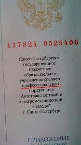 Коротко об образовательном учреждении Коротко об образовательном учреждении диплом атэмк санкт петербург