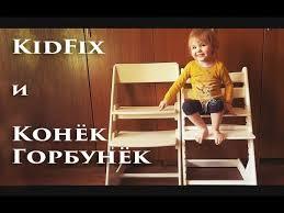 Детский растущий <b>стул</b> «<b>Конёк</b>-<b>Горбунёк</b>». Даже взрослому ...