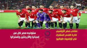 منتخب مصر الأولمبي لكرة القدم المشارك في أولمبياد طوكيو - YouTube