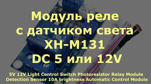 Модуль реле с датчиком света <b>XH</b>-<b>M131 DC</b> 5 или <b>12V</b> - YouTube