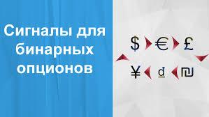 Бесплатно сигналы на месяц для бинарных опционов