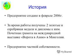 Презентация на тему Инициатор проекта Гордеев Игорь  3 История Предприятие
