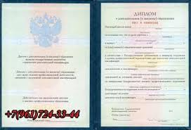 Купить диплом в Самаре ru Диплом mba купить в Самаре