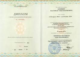 Алексин Стоматолог и Я Дипломы Хизриев Диплом организация здравоохранения и общественное здоровье