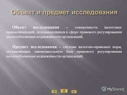 Презентация на тему Диссертация на соискание степени кандидата  5 Объект исследования